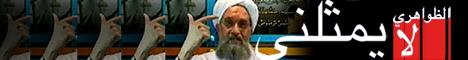 zawahiri_banner.jpg